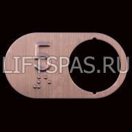 Чиклет для кнопки со шрифтом Брайля LS 120.04 BR